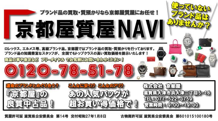 京都屋質屋の公式ホームページへ